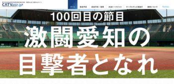 CATVase.jp