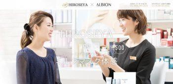 HIROSEYA × ALBION
