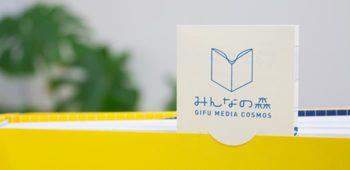 岐阜県タクシー協会