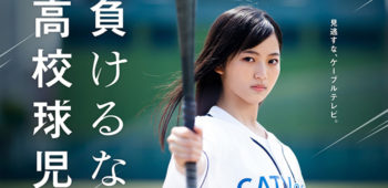CATVase.jp 2020